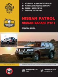 Nissan Patrol / Nissan Safari (Y61) с 2004 года, книга по ремонту в электронном виде