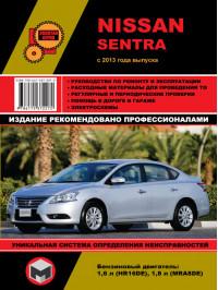 Nissan Sentra с 2013 года, книга по ремонту в электронном виде
