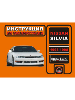 Nissan Silvia с 1993 по 1998 год, инструкция по эксплуатации в электронном виде