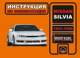 Руководство по эксплуатации Nissan Silvia с 1993 по 1998 год в электронном виде