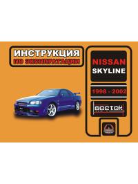 Nissan Skyline с 1998 по 2002 год, инструкция по эксплуатации в электронном виде