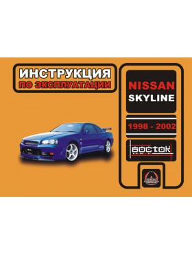 Руководство по эксплуатации Nissan Skyline с 1998 по 2002 год в электронном виде