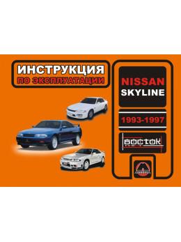 Nissan Skyline с 1993 по 1997 год, инструкция по эксплуатации в электронном виде