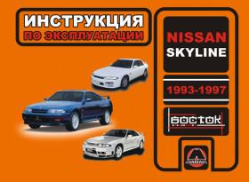 Руководство по эксплуатации Nissan Skyline с 1993 по 1997 год в электронном виде