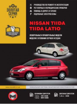 Nissan Tiida / Nissan Tiida Latio с 2007 года, книга по ремонту в электронном виде