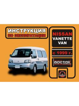 Nissan Vanette Van с 1999 года, инструкция по эксплуатации в электронном виде