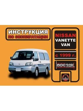 Руководство по эксплуатации Nissan Vanette Van с 1999 года в электронном виде