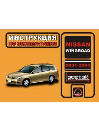 Nissan Wingroad с 2001 по 2004 год, инструкция по эксплуатации в электронном виде