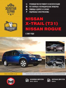 Руководство по ремонту Nissan X-Trail (T31) / Nissan Rogue с 2007 года в электронном виде