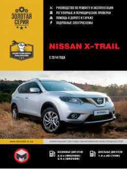 Nissan X-Trail с 2014 года, книга по ремонту в электронном виде