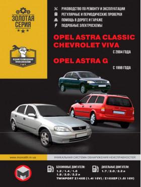 Opel Astra Classic / Opel Astra G / Chevrolet Viva с 1998 и 2004 года, книга по ремонту в электронном виде