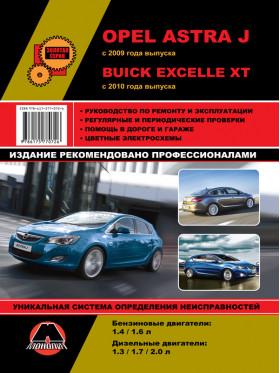Opel Astra J / Buick Excelle XT с 2009 года, книга по ремонту в электронном виде