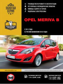 Opel Meriva B с 2011 года (с учетом обновления 2013 года), книга по ремонту в электронном виде