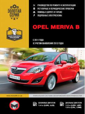 Руководство по ремонту Opel Meriva B с 2011 года (с учетом обновления 2013 года) в электронном виде