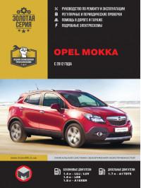 Opel Mokka с 2012 года, книга по ремонту в электронном виде