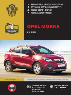 Руководство по ремонту Opel Mokka с 2012 года в электронном виде
