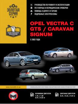 Opel Vectra C / Opel Vectra GTS / Opel Vectra Caravan / Opel Signum с 2002 года, книга по ремонту в электронном виде