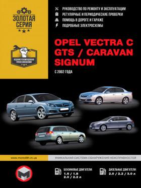 Руководство по ремонту Opel Vectra C / Opel Vectra GTS / Opel Vectra Caravan / Opel Signum с 2002 года в электронном виде