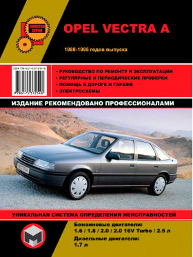 Opel Vectra A с 1988 по 1995 год, книга по ремонту в электронном виде