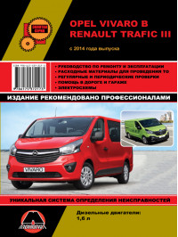 Opel Vivaro B / Renault Trafic III с 2014 года, книга по ремонту в электронном виде