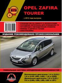 Opel Zafira Tourer с 2012 года, книга по ремонту в электронном виде