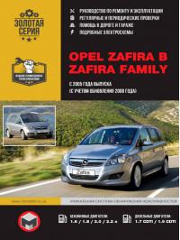 Opel Zafira / Zafira Family с 2005 года (с учетом обновления 2008 года), книга по ремонту в электронном виде