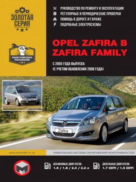 Руководство по ремонту Opel Zafira B / Zafira Family с 2005 года (с учетом обновления 2008 года) в электронном виде