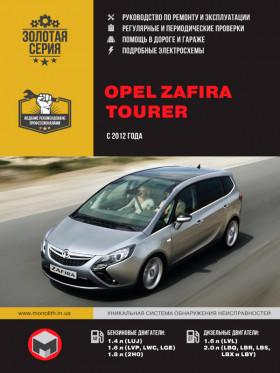 Руководство по ремонту Opel Zafira Tourer с 2012 года в электронном виде