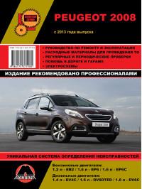 Peugeot 2008 c 2013 года, книга по ремонту в электронном виде