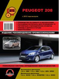 Peugeot 208 с 2012 года, книга по ремонту в электронном виде