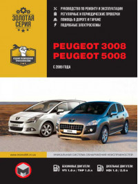 Peugeot 3008 / Peugeot 5008 c 2009 года, книга по ремонту в электронном виде