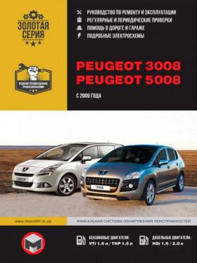 Руководство по ремонту Peugeot 3008 / Peugeot 5008 с 2009 года в электронном виде