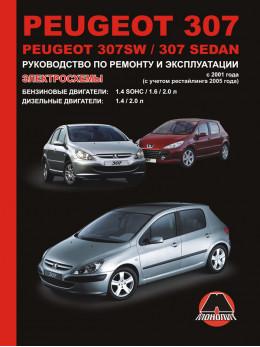 Peugeot 307 / Peugeot 307 SW / Peugeot 307 Sedan с 2001 года, книга по ремонту в электронном виде