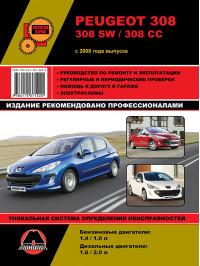 Peugeot 308 / Peugeot 308 SW / Peugeot 308 CC с 2008 года, книга по ремонту в электронном виде