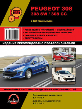 Руководство по ремонту Peugeot 308 / Peugeot 308 SW / Peugeot 308 CC с 2008 года в электронном виде