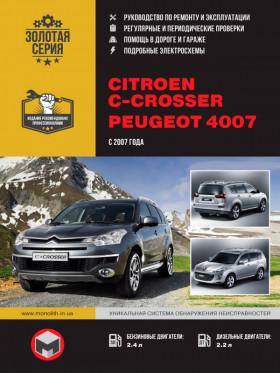 Руководство по ремонту Citroen C-Crosser / Peugeot 4007 c 2007 года в электронном виде