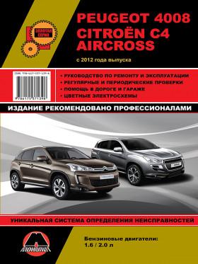 Руководство по ремонту Peugeot 4008 / Citroen C4 Aircross с 2012 года в электронном виде