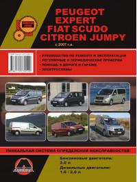Peugeot Expert / Citroen Jumpy / Fiat Scudo с 2007 года, книга по ремонту в электронном виде