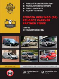 Citroen Berlingo II (B9) / Peugeot Partner II / Partner Tepee since 2008 (updating 2012), service e-manual (in Russian)