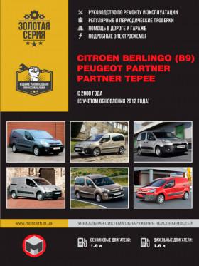 Руководство по ремонту Citroen Berlingo II (B9) / Peugeot Partner II / Partner Tepee с 2008 года (с учетом обновления 2012 года) в электронном виде