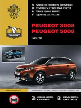 Peugeot 3008 / Peugeot 5008 c 2017 года, книга по ремонту в электронном виде