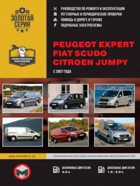 Руководство по ремонту Peugeot Expert / Citroen Jumpy / Fiat Scudo с 2007 года в электронном виде