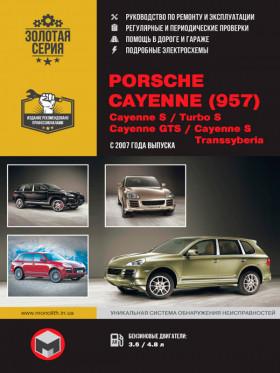 Руководство по ремонту Porsche Cayenne (957) / Cayenne S / Turbo S / Cayenne GTS / Cayenne S Transsyberia в электронном виде