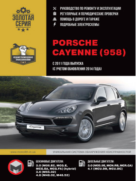 Repair manual for Porsche Cayenne (958) / Cayenne S / Cayenne S Diesel / Cayenne Diesel / Cayenne Turbo / Cayenne Turbo S / Cayenne S Hybrid / Cayenne GTS with 2011 (+ 2014 updates) in the eBook (in Russian)