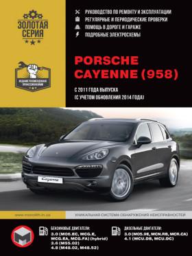 Руководство по ремонту Porsche Cayenne (958) / Cayenne S / Cayenne S Diesel / Cayenne Diesel / Cayenne Turbo / Cayenne Turbo S / Cayenne S Hybrid / Cayenne GTS с 2011 года (+ обновления 2014 года) в электронном виде