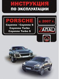Porsche Cayenne / Porsche Cayenne S / Porsche Cayenne Turbo / Porsche Cayenne Turbo S с 2007 года, инструкция по эксплуатации в электронном виде