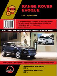 Range Rover Evoque с 2011 года, книга по ремонту в электронном виде
