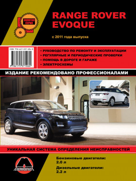 Руководство по ремонту Range Rover Evoque с 2011 года в электронном виде