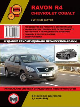 Ravon R4 / Chevrolet Cobalt с 2011 года, книга по ремонту в электронном виде