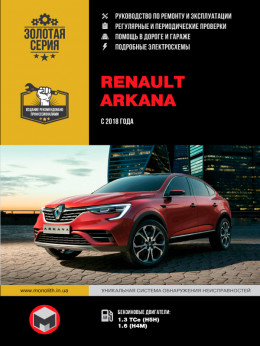 Renault Arkana с 2018 года, книга по ремонту в электронном виде